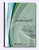 javascripttext1